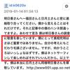 追記あり:「カズ」と「ヒロ」・ひるこ情報班調査報告(2)