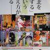 イベント・ポスター展 ver.11「月間」7月!系