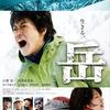 【映画】「岳 -ガク-」(2011年) 観ました。(オススメ度★★★☆☆)