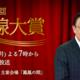 【予想・いつ放送?】日本有線大賞2017が12月4日(月)放送|出演者・放送時間・曲名曲順など(テレビ放送は今回で終了)