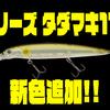 【ノリーズ】クランキングミノーの傑作「ノリーズ タダマキ112」に新色追加!