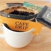 あらためて気づいたドリップパックコーヒーの魅力5つ!