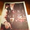 酒通信 YUKIGUNI