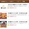 945円で1948円分ポイントゲット☆ちょびリッチ