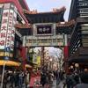 横浜へ行って来ました。