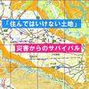 【防災】今年の台風被害拡大は「先人の教え」を軽視した結果だ~「住んではいけない土地」の見分け方