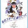【スキー天国】日本人は日本のどこで何するんやろ?