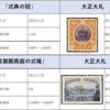 【高価買取】大正大礼記念切手