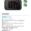 モバイル用回線のコスパが最もいい組み合わせ→「Fujiwifi SIMプラン+Freetelルータ」がよさげ。月50GB 3,348円。