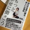 MB新刊「もっと幸せに働こう」を読んで、MB思考をインストールしよう!