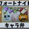 【キャラ弁】大人気!フォートナイトのお弁当✧