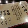 麺や しき@守口