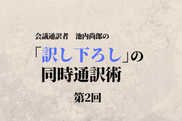 第2回 八分目の妙技【「訳し下ろし」の同時通訳術】