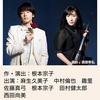 中村倫也company〜「クラッシャー女中・・衛星劇場」