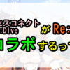 【歓喜】プリコネRがRe:ゼロとコラボするってよ!