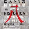 今年も京都ヒストリカ国際映画祭がおもしろそう。