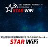 STAR WIFIは完全定額で解約手数料なしの無敵なポケットwifi