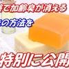 ノネナール除去に驚異の効果、柿のさちシリーズ石鹸とは?