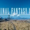 FF15 序盤プレイ感想 ストーリー&ボリューム&完成度、全て期待通りに仕上がった傑作