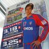 裏切り者の名をうけて 2007 J1リーグ 第3節 FC東京 - ジュビロ磐田