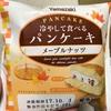 ヤマザキ 冷やして食べるパンケーキ メープルナッツ 食べてみた感想