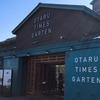 【北海道】小樽タイムズガーデンで10%割引が受けられた!