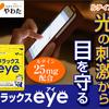 【TV放映中!機能性表示食品】ルテイン25mgの高配合!メラックスeye(アイ)