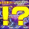 【星ドラ】プチお祭りガチャが…ルビス&黄金竜ふくびきが開催されない2018年度末になるのか!?【星のドラゴンクエスト】