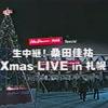 2001.12.22・23・24 Xmas LIVE in 札幌