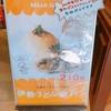 三重県津市【SA】伊勢自動車道 安濃SA(サービスエリア)下り(伊勢・尾鷲方面)で「博多 一風堂」を展開する力の源カンパニーが手がけるパン屋の伊勢うどんgaパンを購入しました!