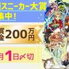 【2/7~4/1募集】「第26回スニーカー大賞」カクヨムでも開催決定!