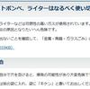 【アパマン爆発】豊島区でスプレー缶を捨てるときは、穴を開けない!