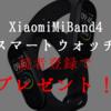 【プレゼント企画】Xiaomi Mi Band 4スマートウォッチをプレゼント!サブブログ読者登録で抽選3名様に!