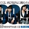 ドラマ1週間(2/6〜2/12) 視聴率・満足度ランキング☆