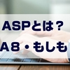 ASPの仕組みを簡単に紹介!