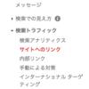 Googleのリンク否認ツールで、変なサイトからのリンクを解除しよう!