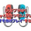 """【スマブラSP】Joy-Con1つで2人プレイ!""""おすそわけプレイ""""する方法"""