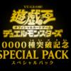 10000種突破記念 スペシャルパックのシングル相場価格をチェック!《閃刀姫-シズク》を当てて爆アド取りましょう!【最新弾相場】