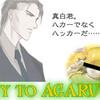 「ハカーでなくハッカーだ……」:『Key to AGARUTA』