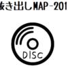 変化が少ない、CD・DVDをチェック:抜き出しMAP⑤CD/DVD