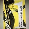 【読書】「汗をかかずにトップを奪え!~『ドラゴン桜』流ビジネス突破塾~」三田紀房:著