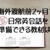 アメリカ駐在妻おすすめ!2ヶ月で駐妻英語を準備できる教材【海外赴任・妻・英語】