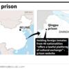 中国刑務所での強制労働問題  2019年12月24日