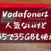 VodafoneのSIMカードプランを12か月契約しました【オーストラリア】