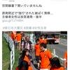 福島への風評被害を煽り続ける女性自身と和田秀子氏