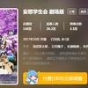 劇場版 生徒会役員共(妄想学生会 剧场版)のビリビリ動画再生数が150万を超える