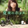 09月04日、小林薫(2016)