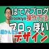 【動画】初心者OK!はてなブログのデザインをプロ並にキレイにするやり方Brooklyn(ブルックリン)