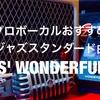 【ジャズボーカル】今日のスタンダード曲 / S' Wonderful