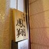 新しくなった横須賀の酒保鳳翔(ニューホーショー)に行ってきました